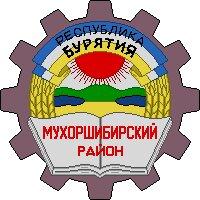 Мухоршибирский район Республики Бурятия